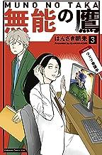 無能の鷹(3) (Kissコミックス)
