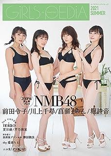 GIRLS-PEDIA2021 SUMMER (カドカワエンタメムック)