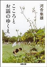 表紙: こころとお話のゆくえ (河出文庫) | 河合隼雄