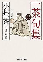 表紙: 一茶句集 現代語訳付き (角川ソフィア文庫) | 小林 一茶
