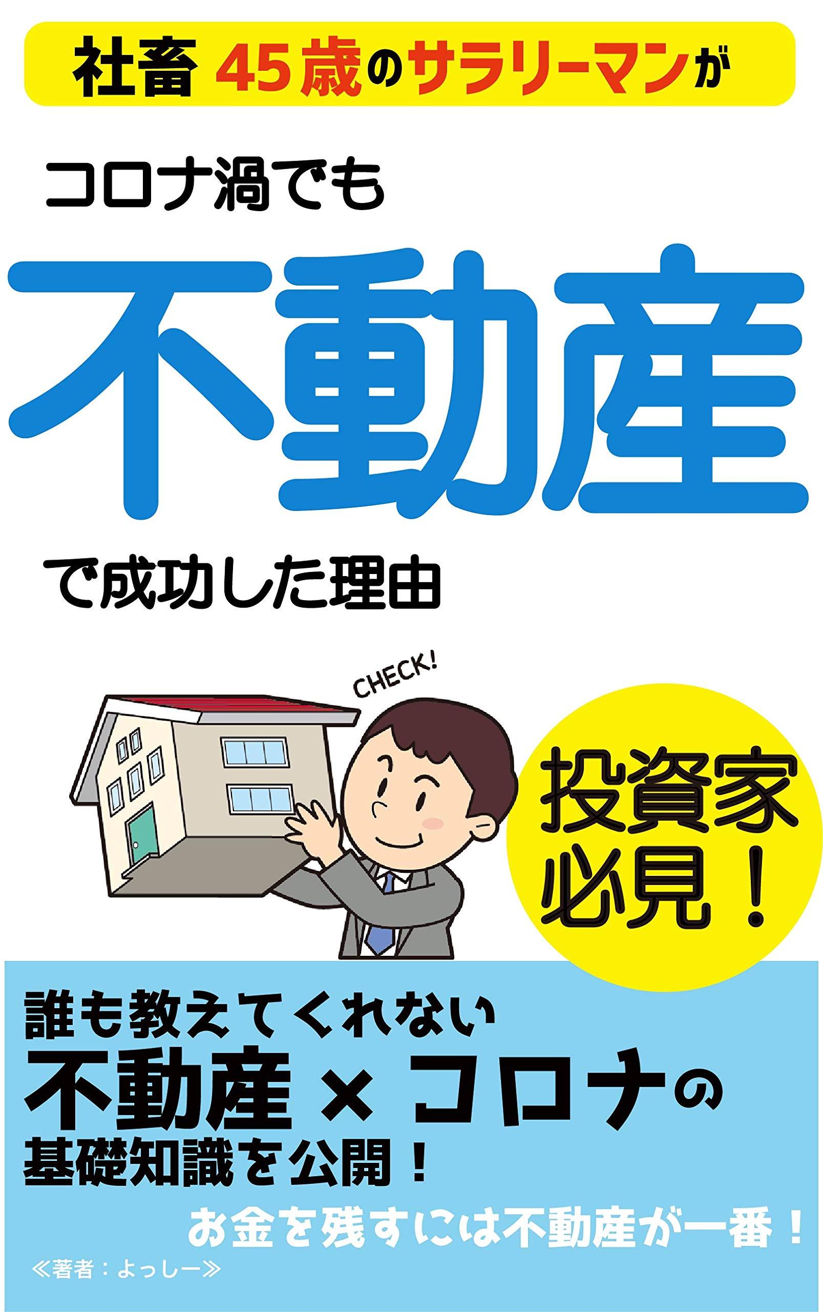 syatikuyonnjyuugosainosarari-manngakoronanakademohudousanndeseikoushitariyuu (Japanese Edition)