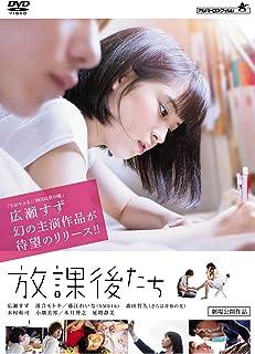 放課後たち [DVD]