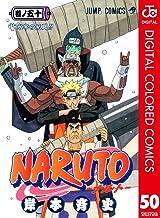 表紙: NARUTO―ナルト― カラー版 50 (ジャンプコミックスDIGITAL) | 岸本斉史