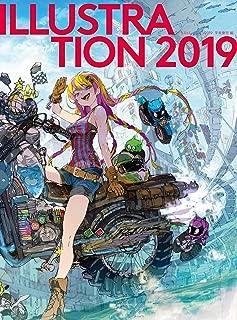 ILLUSTRATION 2019 (日本語) 単行本(ソフトカバー) Japanese Edition