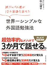 表紙: 純ジャパの僕が10カ国語を話せた 世界一シンプルな外国語勉強法 | 秋山燿平