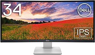 Dell 曲面モニター 34インチ U3415W(3年間無輝点交換保証/広視野角/フレームレス/スピーカー付/UWQHD/IPS非光沢/フリッカーフリー/DP,mDP,HDMIx2/高さ調整)