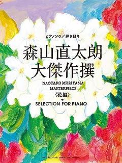 ピアノソロ/弾き語り 森山直太朗 大傑作撰<花盤>+SELECTION FOR PIANO