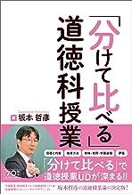 表紙: 「分けて比べる」道徳科授業 | 坂本 哲彦