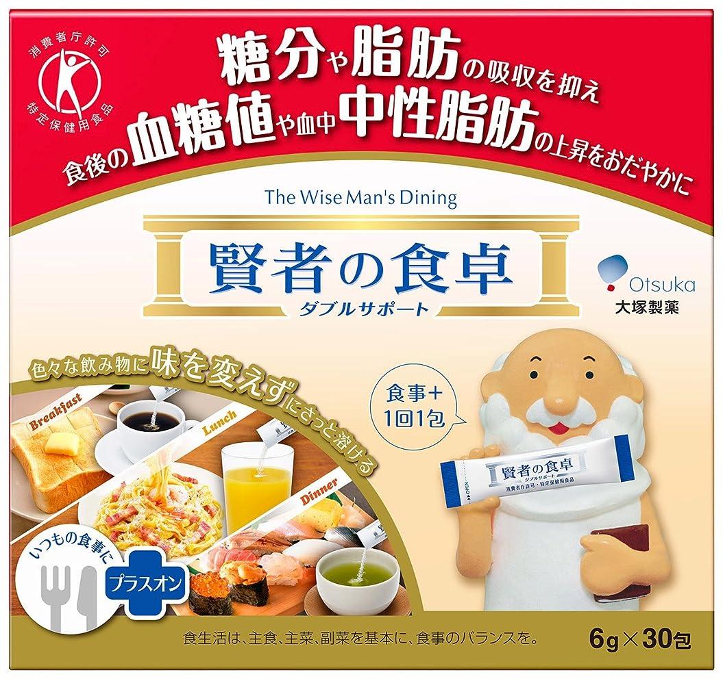 艶仕えるブラジャー大塚製薬  賢者の食卓 ダブルサポート (6g×30包)×10箱【特定保健用食品】