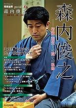 表紙: 将棋世界Special Vol.3「森内俊之」~宿敵・羽生との闘いの軌跡~ | 将棋世界編集部ほか