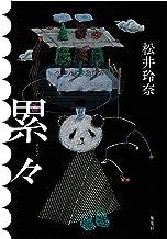 表紙: 累々 (集英社文芸単行本) | 松井玲奈