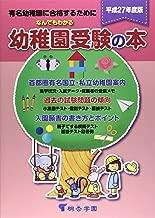 なんでもわかる幼稚園受験の本〈平成27年度版〉