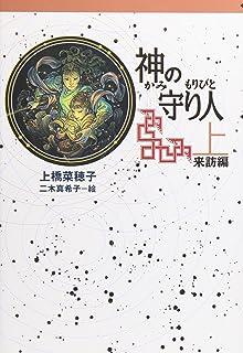 軽装版 神の守り人 上 来訪編 (軽装版 偕成社ポッシュ)