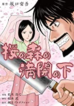 桜の森の満開の下 漫画ですぐ読む名作文学 (SMART COMICS)