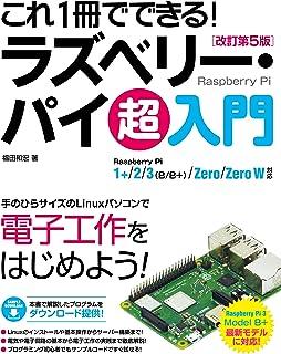 これ1冊でできる!ラズベリー・パイ 超入門 改訂第5版 Raspberry Pi 1+/2/3(B/B+)/Zero/Zero W対応