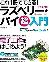 表紙: これ1冊でできる!ラズベリー・パイ 超入門 改訂第5版 Raspberry Pi 1+/2/3(B/B+)/Zero/Zero W対応   福田 和宏