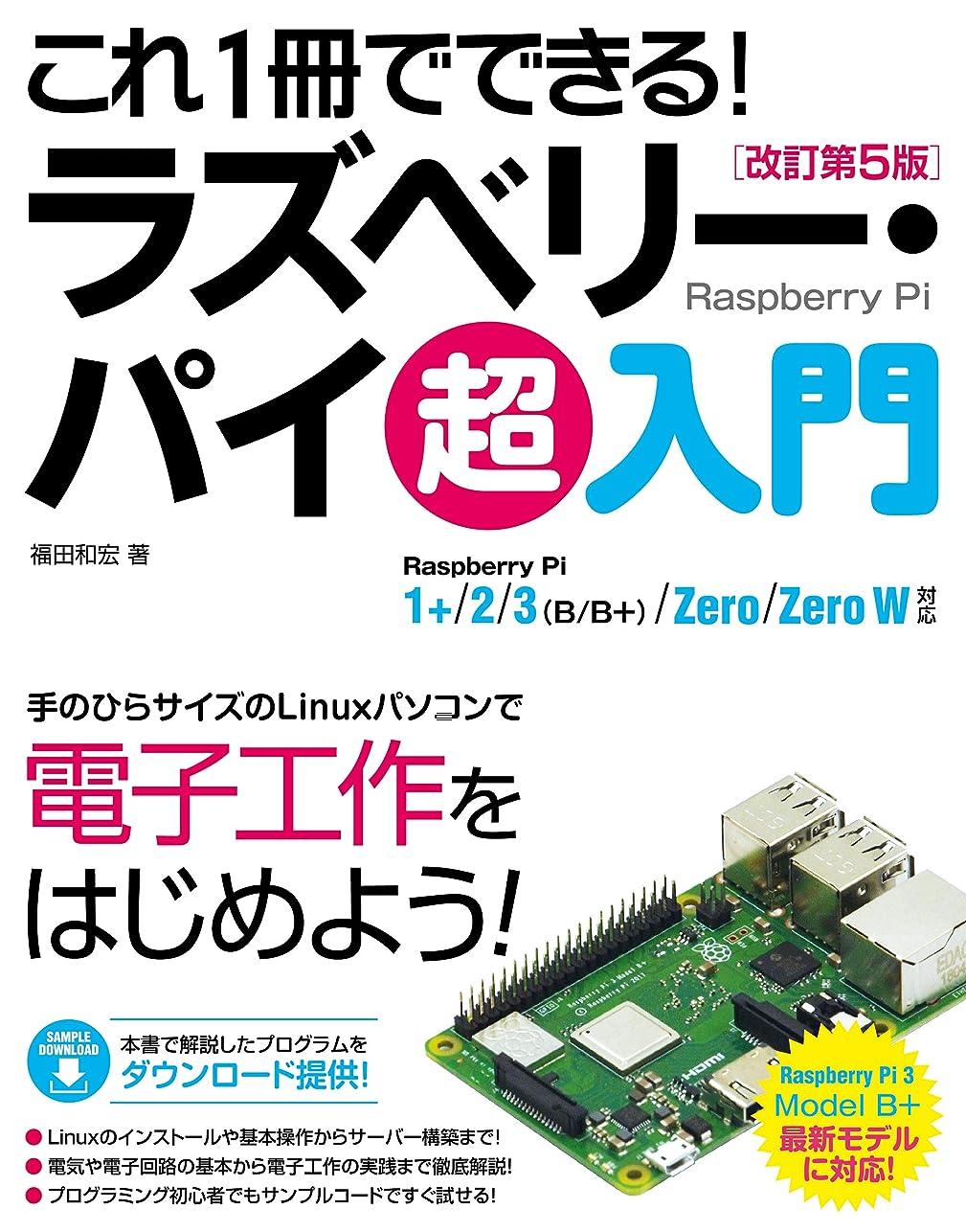 わずかに盲目考古学これ1冊でできる! ラズベリー?パイ 超入門 改訂第5版 Raspberry Pi 1+/2/3(B / B+)/Zero/Zero W対応