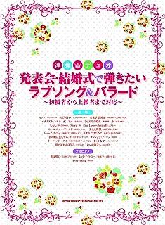 連弾・デュオ 発表会・結婚式で弾きたいラブソング&バラード