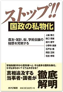 ストップ!! 国政の私物化ー森友・加計、桜、学術会議の疑惑を究明する