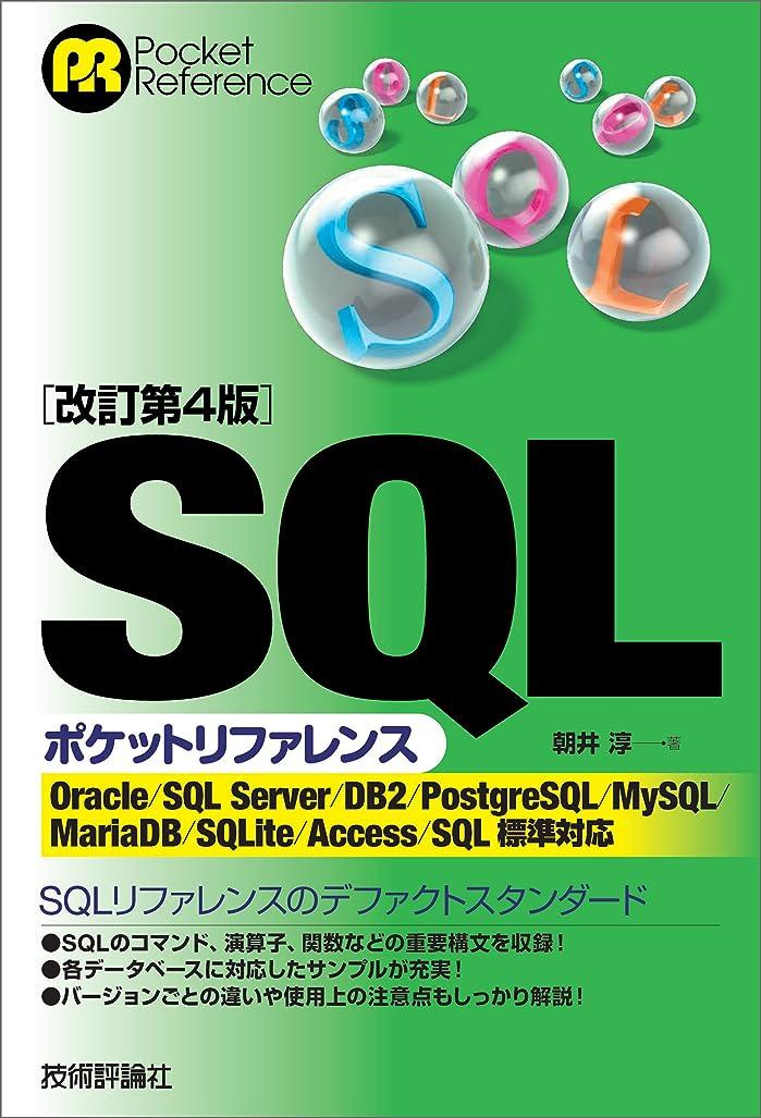 剥離スタウト契約[改訂第4版]SQLポケットリファレンス