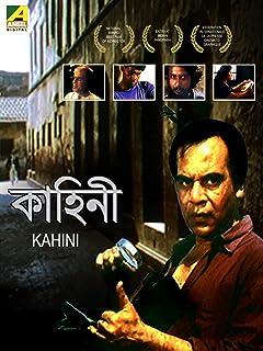 Kahini