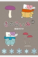 きのこいぬ(13) (RYU COMICS) Kindle版
