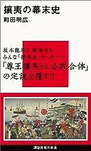 表紙: 攘夷の幕末史 (講談社現代新書) | 町田明広