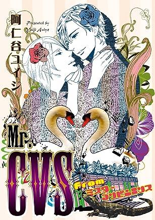 Mr.CVS fromミスターコンビニエンス【電子特別版】 (シトロンデジタルコミックス)