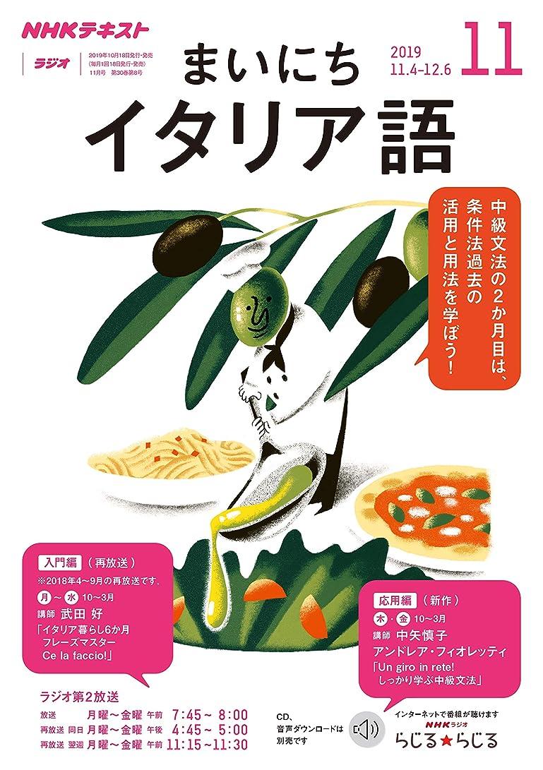 いくつかの青完璧NHKラジオ まいにちイタリア語 2019年 11月号 [雑誌] (NHKテキスト)