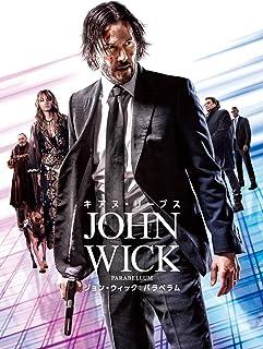 ジョン・ウィック:パラベラム(吹替版)