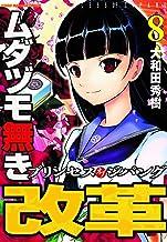 ムダヅモ無き改革プリンセスオブジパング (8) (近代麻雀コミックス)