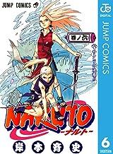 表紙: NARUTO―ナルト― モノクロ版 6 (ジャンプコミックスDIGITAL) | 岸本斉史