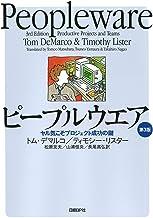 表紙: ピープルウエア 第3版 | トム デマルコ;ティモシー リスター