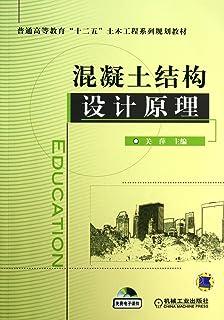 混凝土结构设计原理(普通高等教育十二五土木工程系列规划教材)