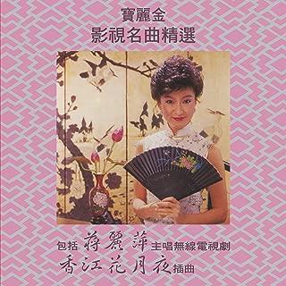 Mu Song Ta Li Qu