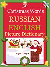 Bilingual Russian: 50 Christmas Words (Russian picture Dictionary): Russian English Picture Dictionary, Bilingual Picture ...