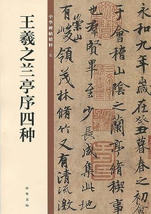 王羲之兰亭序四种 (中华书局出品)