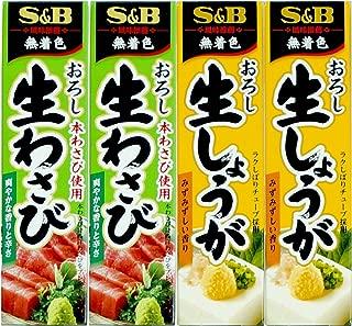 Assortment of Japanese Seasoning S&B Wasabi(Grated Raw Wasabi) 2 tubes, Grated Raw Ginger 2 tubes