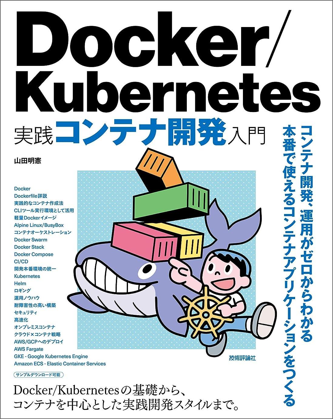 上に築きます絶縁するで出来ているDocker/Kubernetes 実践コンテナ開発入門