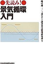 表紙: 先読み!景気循環入門 (日本経済新聞出版)   嶋中雄二