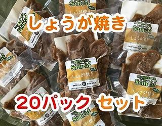 ソミート (しょうが焼き) 20パックセット