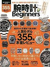 表紙: 100%ムックシリーズ 腕時計 for Beginners 2018 | 晋遊舎