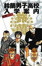 表紙: 鈴蘭男子高校入学案内 (少年チャンピオン・コミックス)   高橋ヒロシ