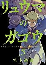 表紙: リュウマのガゴウ (5) (ヤングキングコミックス)   宮下裕樹