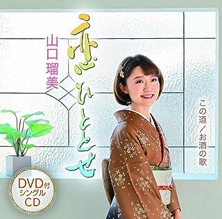 恋ひととせ/この道/お酒の歌(DVD付き)