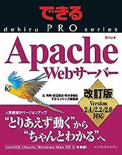 表紙: できるPRO Apache Webサーバー 改訂版 Version 2.4/2.2/2.0対応 できるPROシリーズ | 辻 秀典