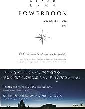 表紙: めくるだけ聖地巡礼 POWER BOOK 星の巡礼 カミーノ編 (幻冬舎単行本)   yuji