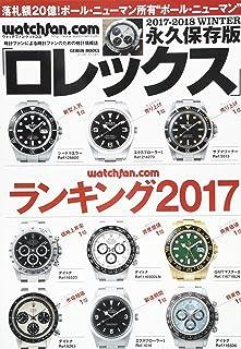 Watchfan.com 永久保存版 ロレックス2018Winter (GEIBUN MOOKS)