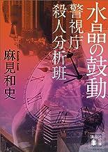 表紙: 水晶の鼓動 警視庁殺人分析班 (講談社文庫) | 麻見和史