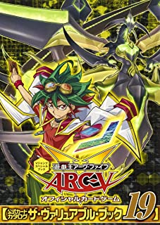 遊☆戯☆王ARC-V オフィシャルカードゲーム 公式カードカタログ ザ・ヴァリュアブル・ブック 19 (愛蔵版コミックス)